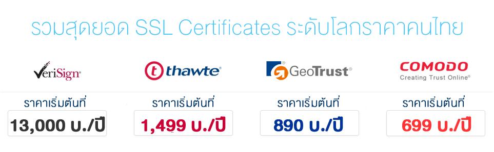ใบรับรอง SSL Certificates